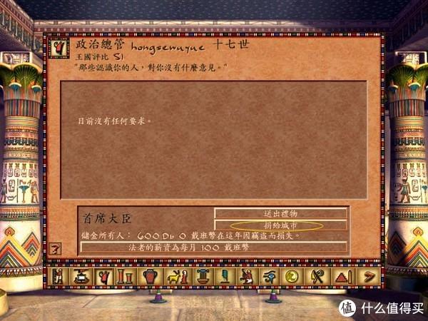 法老王与埃及艳后(中文)玩法心得之王国评比