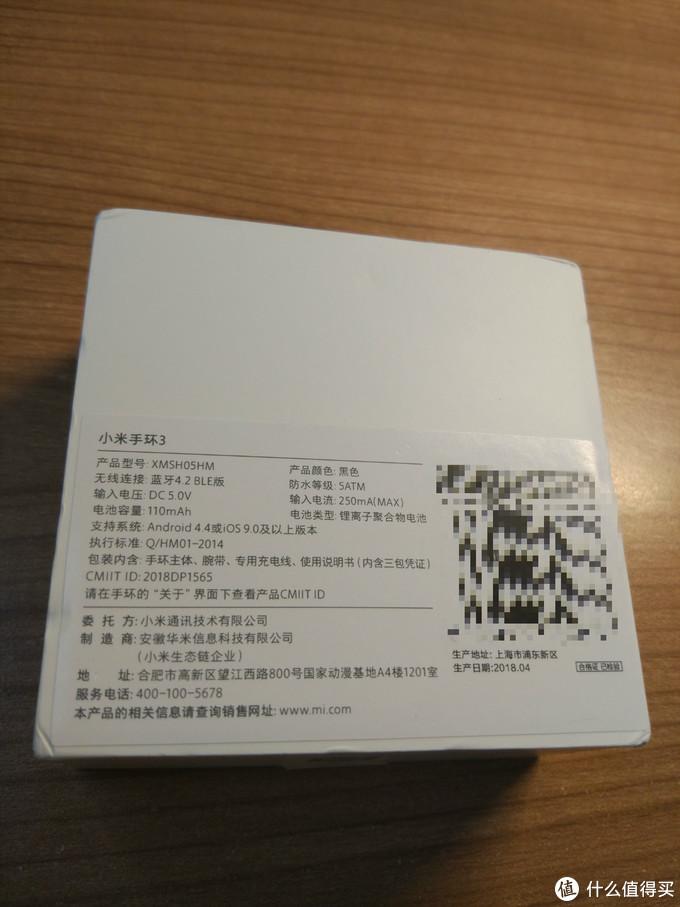 背面产品信息也介绍的很清楚,也是有华米代工的产品。18年4月份生产的,6月份发售,也就是提前两个月来生产的,所以备货还是很充足的。