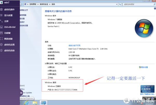 NAS私有云老司机折腾体验记 篇四:借助QNAP 威联通 TS-251+的虚拟机软件实现百度云盘与NAS文件的同步操作