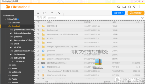 借助QNAP 威联通 TS-251+的虚拟机软件实现百度云盘与NAS文件的同步操作