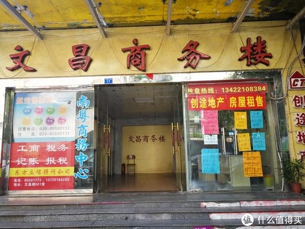 再走就会看到文昌商务楼,右边就到目的地了