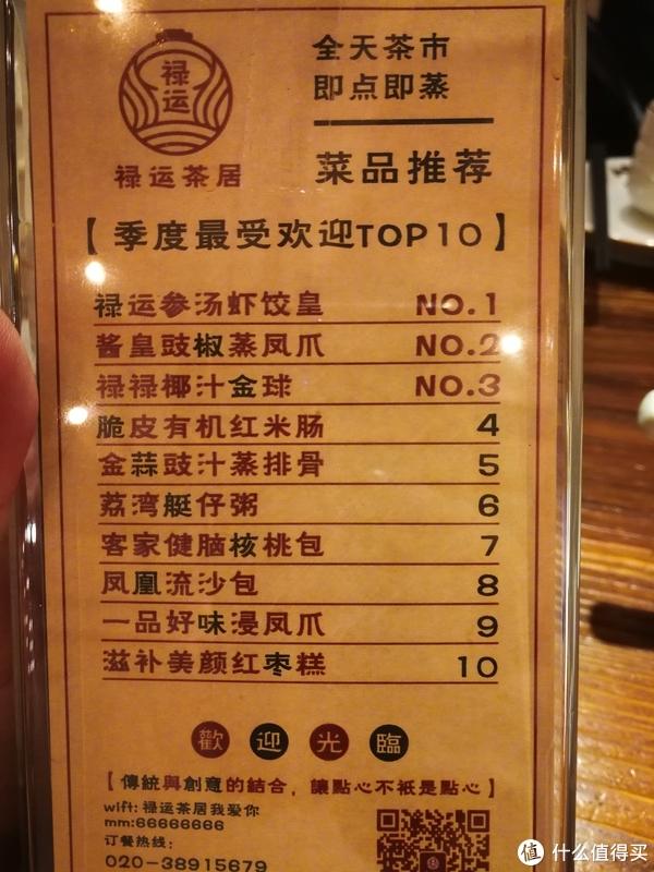 推荐菜,那我就把前6的全点来试下吧