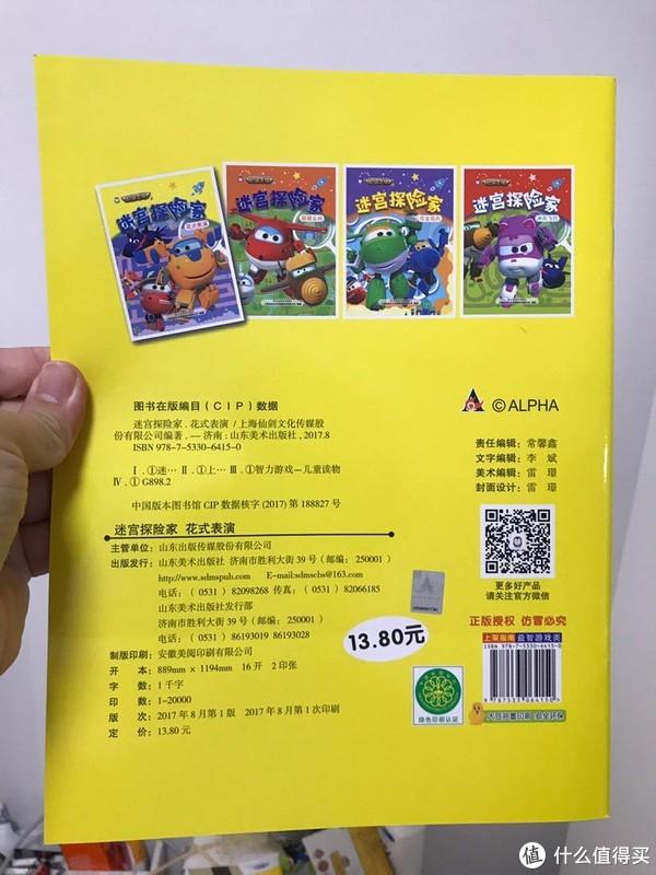 孩子的第一套迷宫书一超级飞侠迷宫探险家套装晒单分享