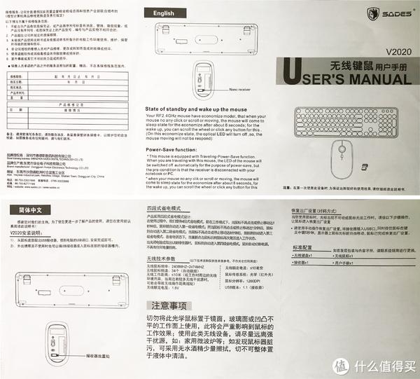 SADES赛德斯 V2020无线键鼠套装说明书,产品的使用,2.4GHz无线技术说明,保修说明等。