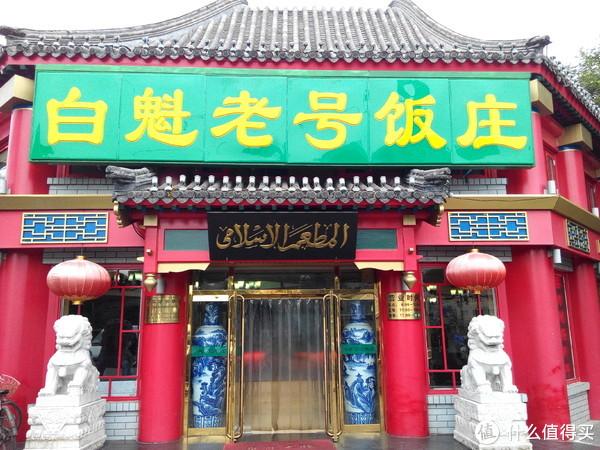 除了脏摊儿,北京还有这些特色的老字号值得你来探
