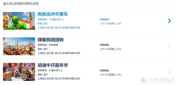 上海迪士尼/自然博物馆—帝都出发周末两日最强攻略