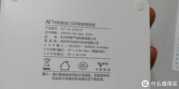 背面是各种参数啥的,发现USB的单口输出最大12W,和之前ORICO的一样,不过总输出上,ORICO是20W,这个15W