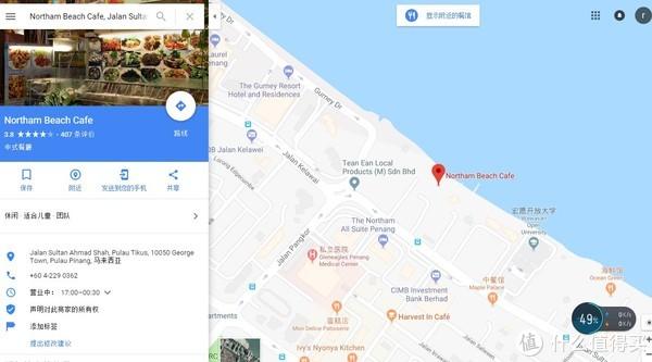 从地图上就可以看到,餐厅紧挨着大海。晚上去坐到临海的座位上,吹吹海风,看看对面北海的夜景,很是惬意