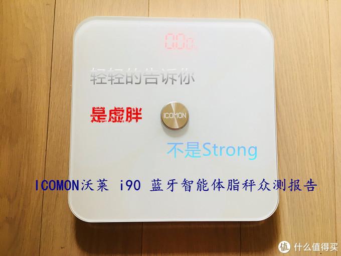 我是虚胖,不是Strong!——ICOMON沃莱 i90 蓝牙智能体脂秤众测报告