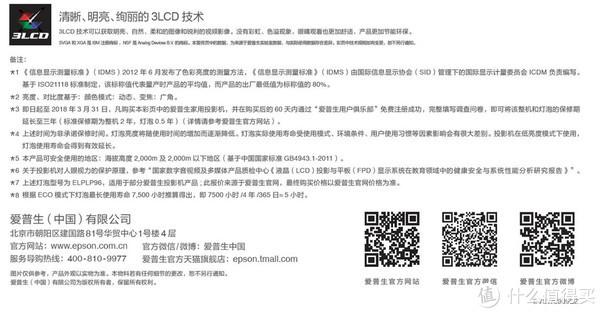 爱普生CH-TW5400家用投影简单开箱和使用分享