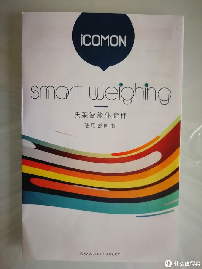 【轻众测】体验智慧之美--ICOMON沃莱 i90 蓝牙智能体脂秤