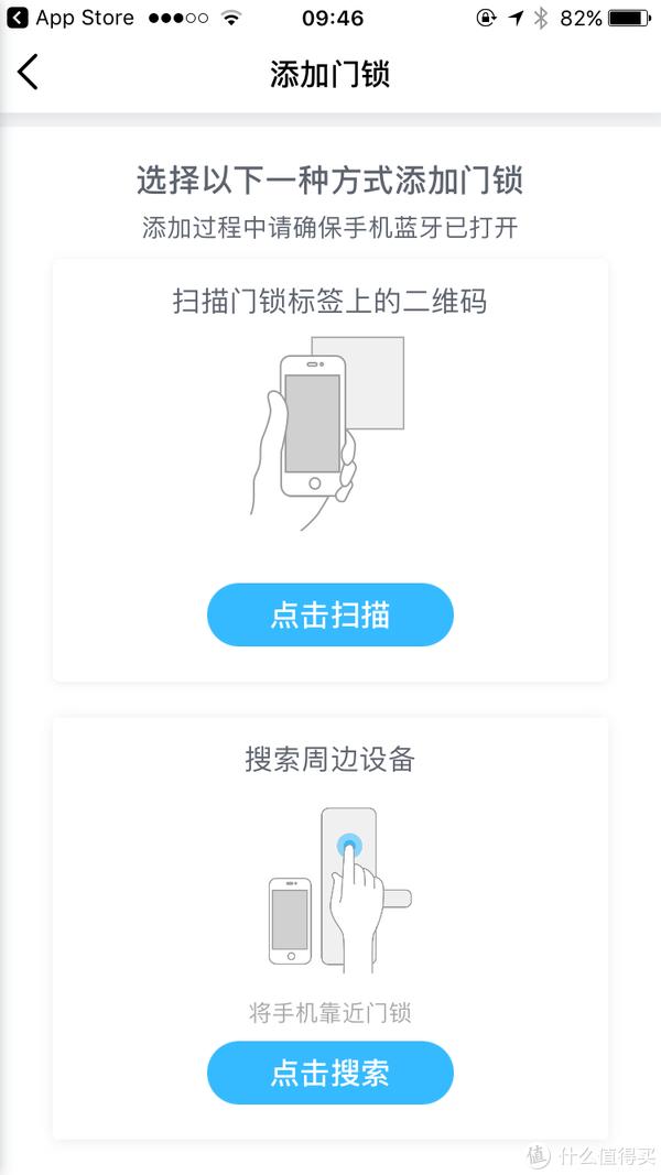 门锁可通过蓝牙与手机相连