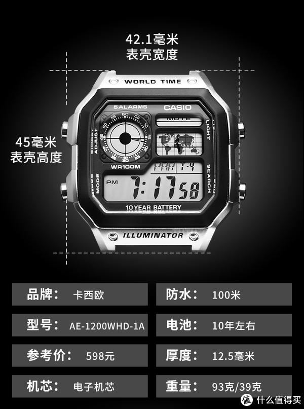 高颜值实力派—CASIO 卡西欧 AE-1200WH-1A