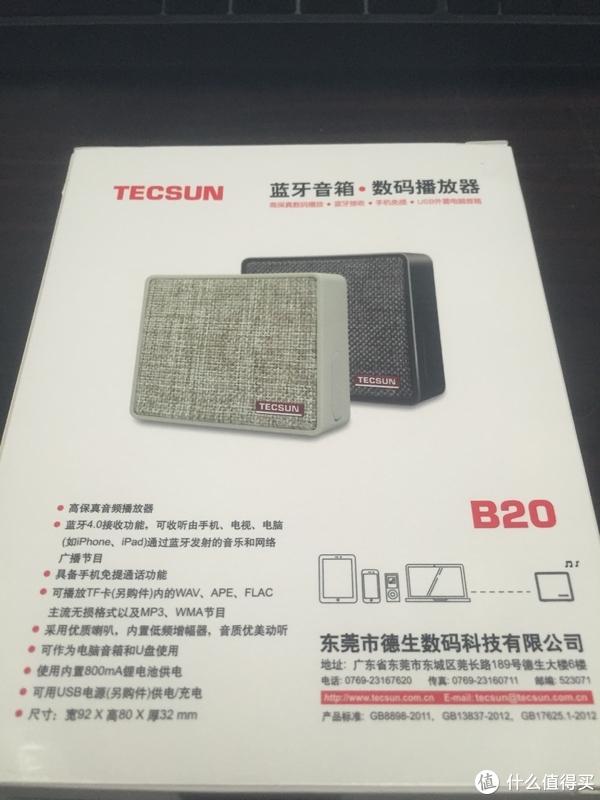 百元小钢炮—TECSUN 德生 B20 蓝牙音箱 开箱