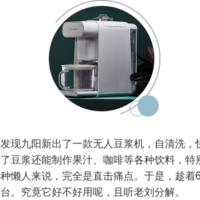 九阳 K61 豆浆机外观展示(配件|水箱|菜单)