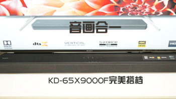 就算不中众测,618也会买——索尼杜比全景声回音壁HT-X9000F种草体验