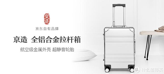京心造物,用心生活,京造全铝旅行箱初测。