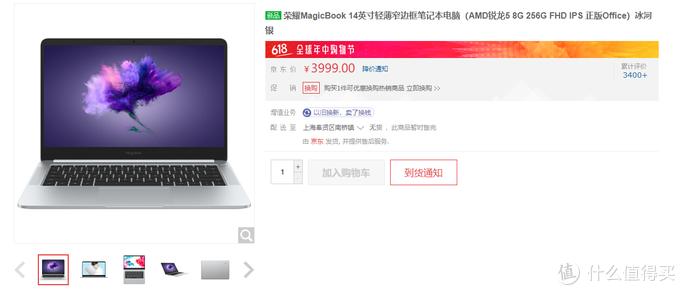 """不到四千?绝对值!--评""""荣耀MagicBook 锐龙版"""""""