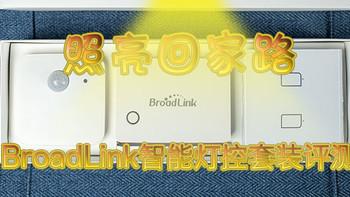 照亮回家路——BroadLink博联 MFW-LC1智能灯控套装评测报告