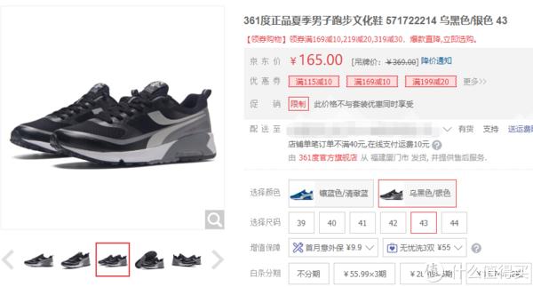 618绝对值:399-200的海量运动鞋选择