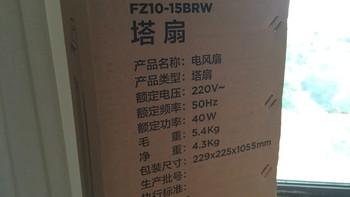 美的 FZ10-15BRW 遥控塔扇外观展示(底座|把手|理线槽|摇头|遥控器)