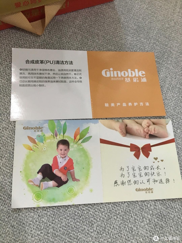 简单的两张卡片,一个是关于童鞋的清洁养护,一个是感恩卡。