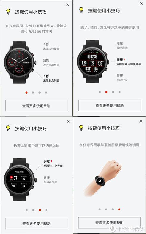 AMAZFIT 智能运动手表2 开箱,不运动,用它做什么?