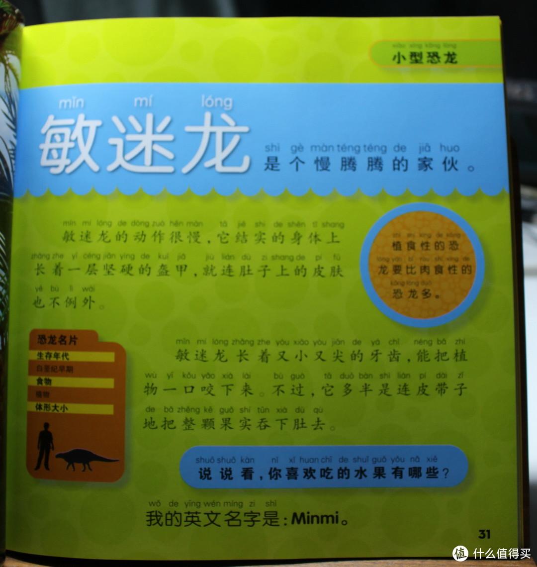 漫漫凑单路—618儿童图书购买记(恐龙、天文、火车、历史和地图)