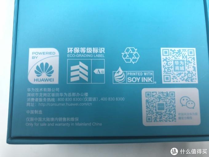 一些logo,华为出品,特别注意到还有环保标志,点赞。