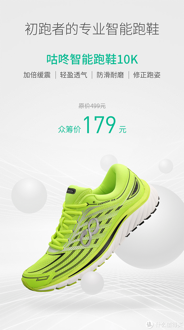 咕咚新一代智能跑鞋