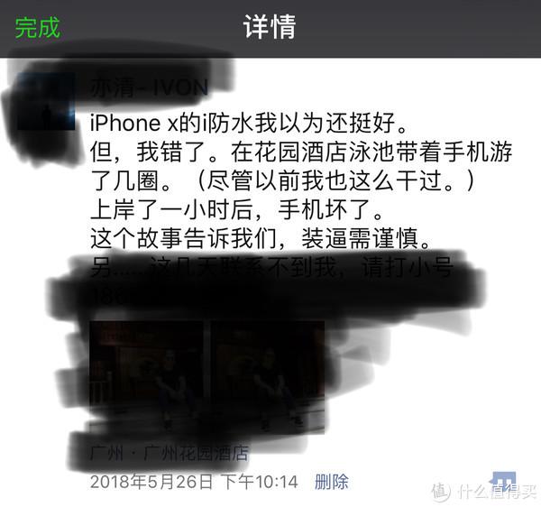 全新iPhone x最低4600起?低价买iPhone小心被骗!iPhone购买防骗避坑指南了解下?