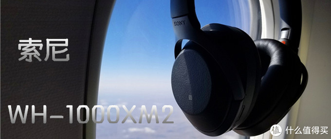 差旅良品--WH-1000XM2 头戴蓝牙降噪耳机足足一年体验感受