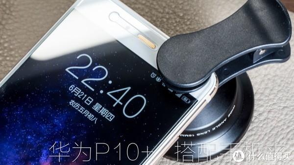华为P10P+酷帕Coolpar使用时效果。酷帕Coolpar到目前为止仅对于Apple系列产品有壳子,对于Android阵营统一采用夹子的安装方案。