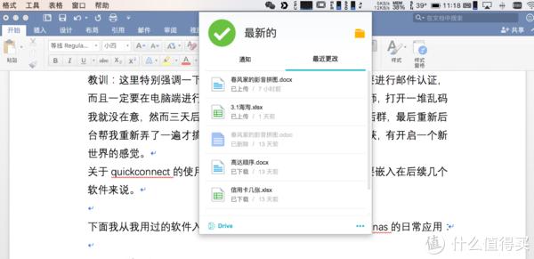 MAC端Drive界面,双击任意文件即可调用本地编辑器编辑,保存自动同步