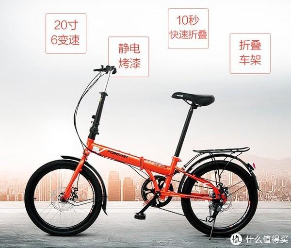 你说的永久是多久—FOREVER 永久 C-018 折叠自行车 晒单