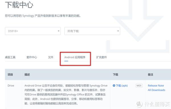 """在下载列表上方选择""""Android应用程序"""",切换标签页"""