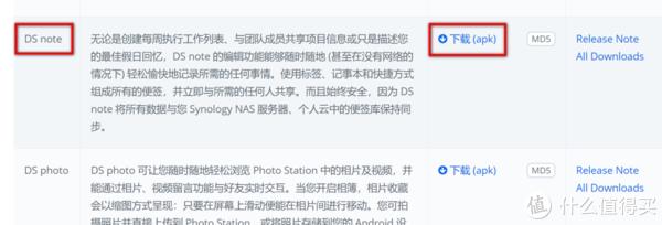 在下载列表中找到DS note,点击右侧的下载(apk)