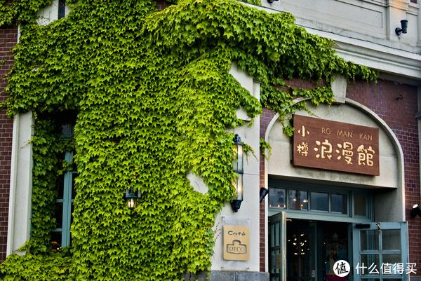 小樽浪漫馆
