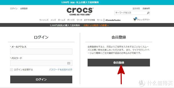 淘过CROCS日本官网的请举下手(教程及晒单)