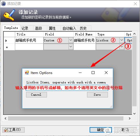 Listbox配置方法