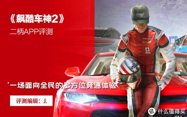 游戏评测 篇一:《飙酷车神2》评测,面向全民的多方位竞速体验