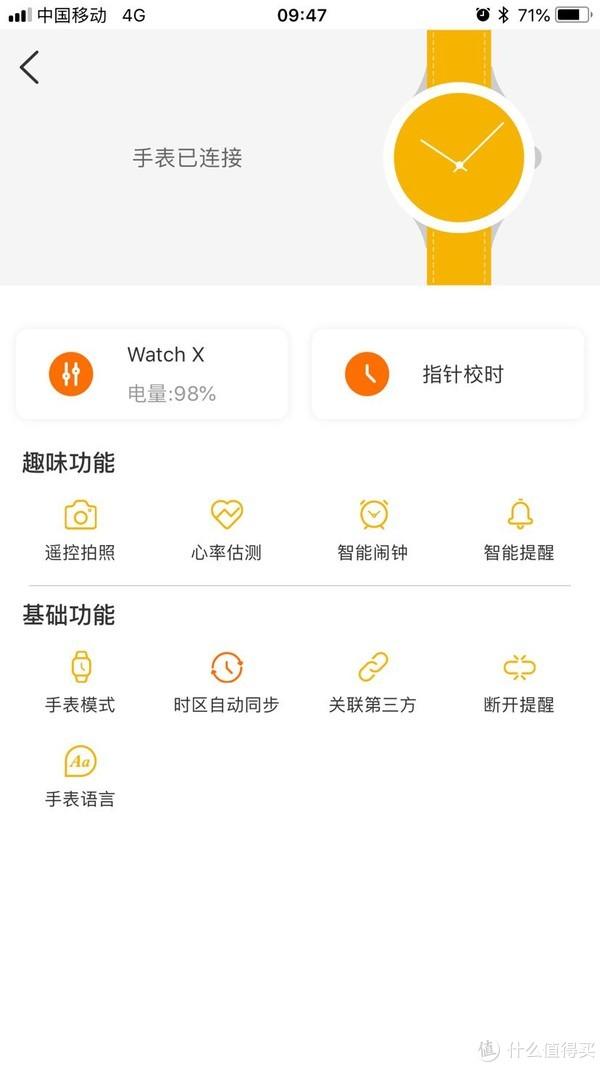 Lenovo联想Watch X简单开箱