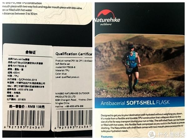 越野跑装备 篇一:两款软水壶的比较:Naturehike  VS 奥尼捷