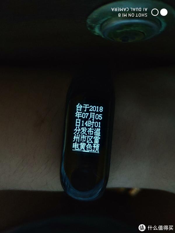 小米手环3的长通知能以非常棒的效果体现