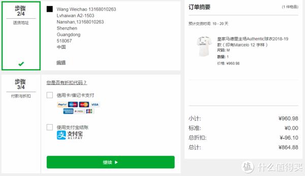 Kitbag官网直邮攻略及皇马欧冠13冠纪念T恤晒单
