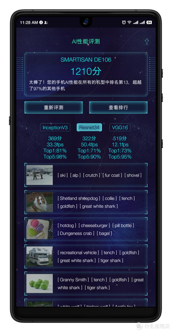 """骨灰手机控 篇一:""""次世代""""旗舰机的自我突破—坚果R1评测"""