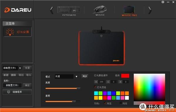 用这套装备,点亮表弟暗淡的大学桌面,达尔优机械师RGB套装简评