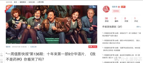 """""""十年来华语片第一部9分电影""""大妈如此高的评价,确实是一部诚意满满的电影,但是没必要夸上天,越是这个时候越要保持冷静,要有独立的思考。赞美,有时候会毁了一部电影。"""