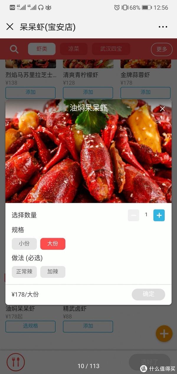 吃虾——检验人品的第一标准