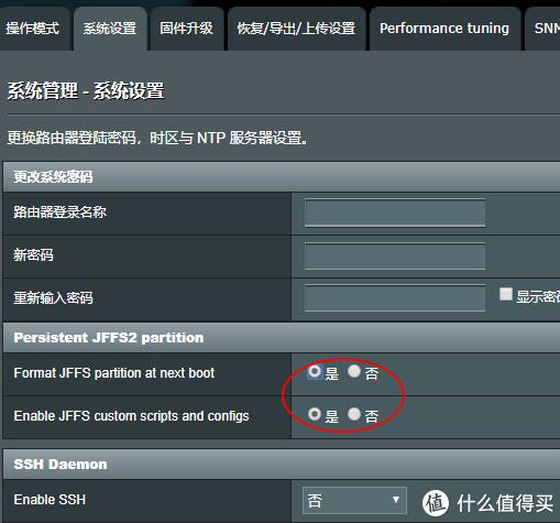 网件 Netgear R6400 V2 刷梅林系统